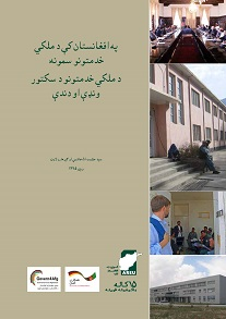 CSR issue paper Pashto__web