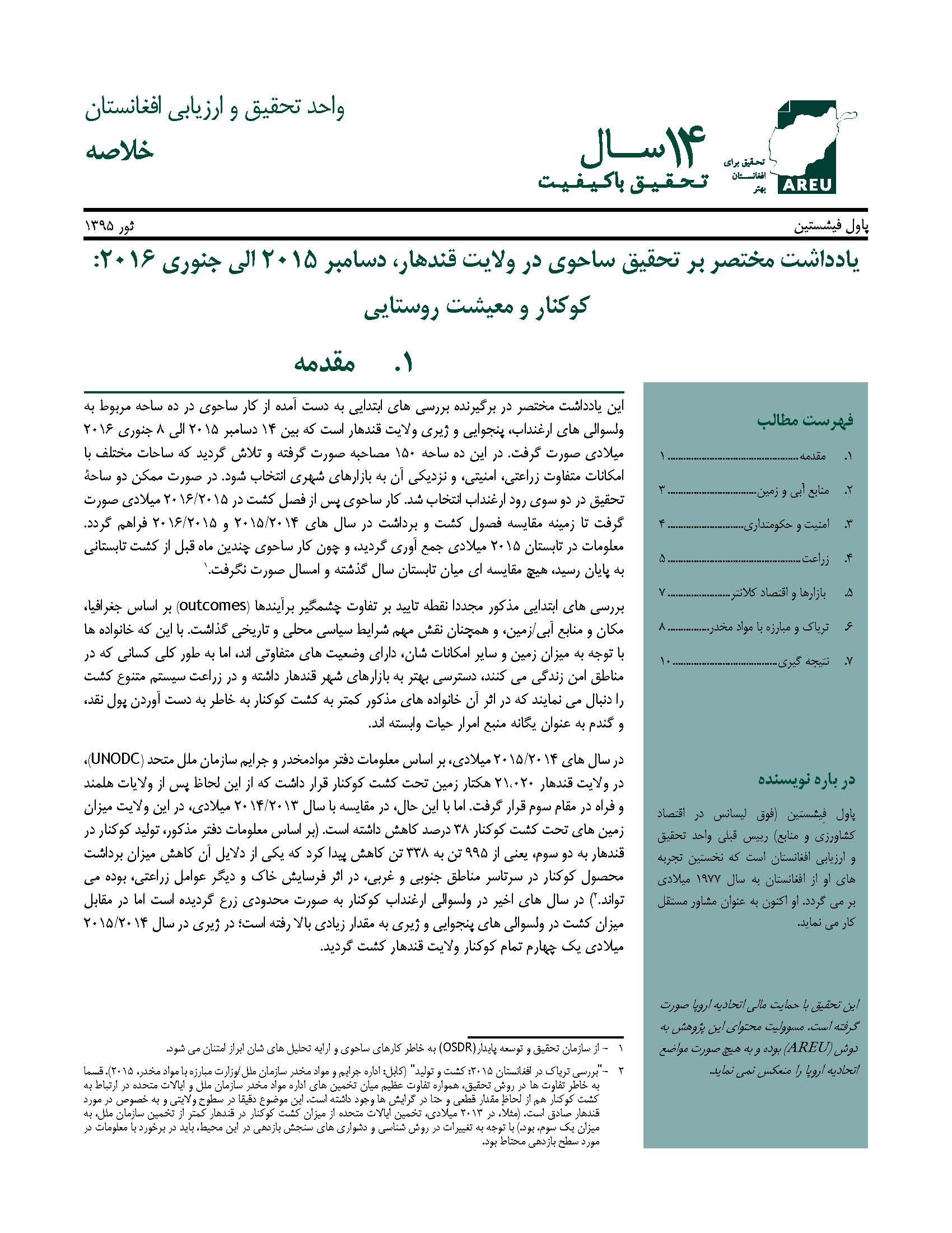 Pages from 1605D Briefing Note on Fieldwork in Kandahar Province