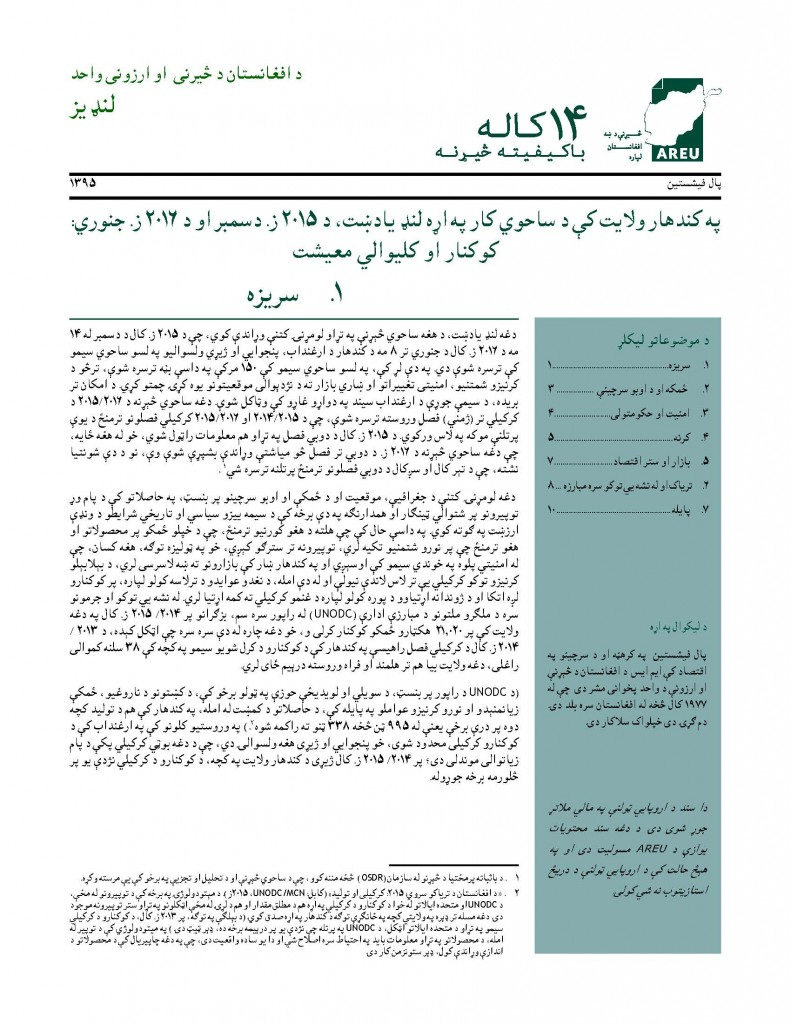 Pages from 1605P Briefing Note on Fieldwork in Kandahar Province