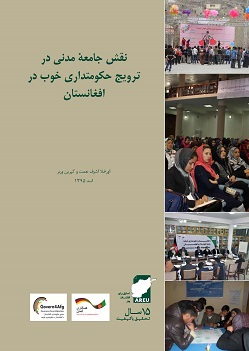 1613D The Role of Civil Society in Promoting Good Governance in Afghanistan