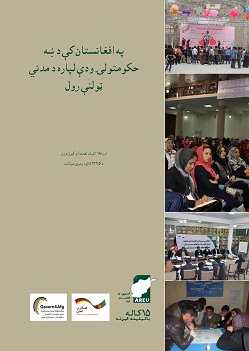 1613P The Role of Civil Society in Promoting Good Governance in Afghanistan1